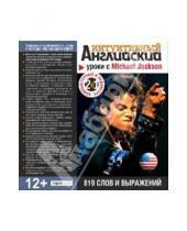 Картинка к книге Интуитивный английский - Уроки с Michael Jackson. 819 слов и выражений (CDpc)