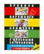 Картинка к книге Правила дорожного движения РФ - Правила дорожного движения Российской Федерации с опасными ситуациями. С новыми штрафами