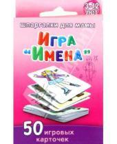 """Картинка к книге Шпаргалки для мамы.Малый набор - Игра """"Имена"""". 3-12 лет"""