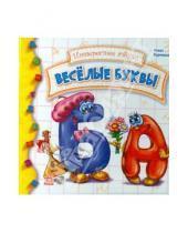 Картинка к книге Феритович Ринат Курмашев - Веселые буквы
