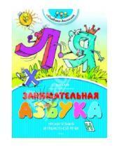Картинка к книге Александрович Александр Шибаев - Занимательная азбука