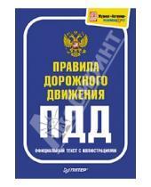 Картинка к книге Автошкола - Правила дорожного движения. Официальный текст с иллюстрациями
