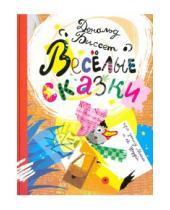 Картинка к книге Дональд Биссет - Весёлые сказки про утку Маню и её друзей