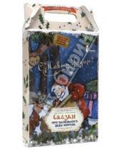 "Картинка к книге Ану Штонер - Сундучок сказок ""Сказки про маленького Деда Мороза"""