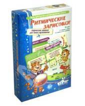 Картинка к книге Е. Борисова Т., Липнева - Ритмические зарисовки. Творческие задания для юных музыкантов