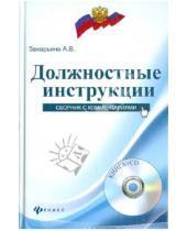 Картинка к книге Владимировна Алена Захарьина - Должностные инструкции: сборник с комментариями (+CD)