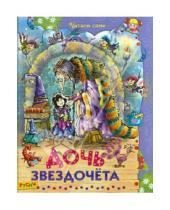 Картинка к книге Читаем сами - Дочь звездочета. Сказки