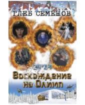 Картинка к книге Глеб Семенов - 20*14. Восхождение на Олимп