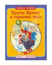 Картинка к книге Первое чтение. Читаем с подсказками - Братец Кролик и горшочек меда. Братец Кролик и Братец Медведь