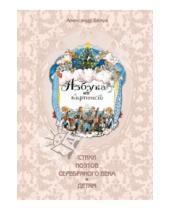 Картинка к книге Александр Бенуа - Азбука в картинах Александра Бенуа