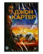 Картинка к книге Эндрю Стэнтон - Джон Картер (DVD)
