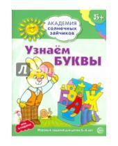 Картинка к книге Академия солнечных зайчиков - Узнаём буквы. Развивающие задания и игра для детей 5-6 лет. ФГОС