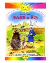 Картинка к книге Вильгельм и Якоб Гримм - Заяц и еж