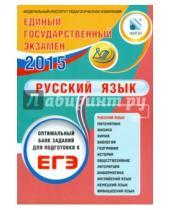 Картинка к книге В. С. Драбкина - ЕГЭ-2015. Русский язык