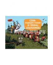 Картинка к книге Эмиль Браво - Семь медведей-гномов и принц Златопряж