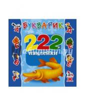Картинка к книге Геннадьевна Валентина Дмитриева - Букварик. 222 наклейки