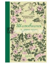 Картинка к книге Вильгельм и Якоб Гримм - Шиповничек и другие сказки