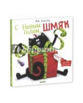 Картинка к книге Роб Скоттон - С Новым годом, Шмяк!