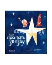 Картинка к книге Оливер Джефферс - Как поймать звезду