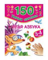Картинка к книге Геннадьевна Валентина Дмитриева - Живая азбука. 3-4 года