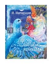 Картинка к книге Морис Метерлинк - Синяя птица