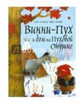 Картинка к книге Владимирович Борис Заходер Александер, Алан Милн - Винни-Пух и дом на Пуховой Опушке