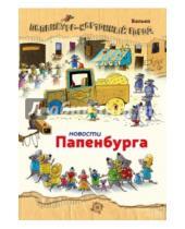Картинка к книге Валько - Новости Папенбурга