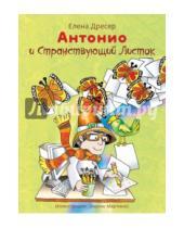 Картинка к книге Елена Дресер - Антонио и Странствующий Листок (+CD)