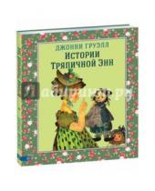 Картинка к книге Джонни Груэлл - Истории Тряпичной Энн