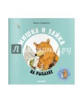 Картинка к книге Эмили Грэветт - Мишка и Зайка на рыбалке