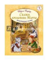 Картинка к книге Ширли Барбер - Сказки крольчихи Марты