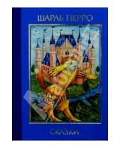 Картинка к книге Шарль Перро - Сказки