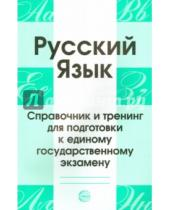 Картинка к книге Готовимся к ЕГЭ - Русский язык. Справочник и тренинг для подготовки к ЕГЭ