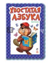 Картинка к книге Ирина Солнышко - Хвостатая азбука