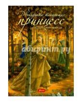 Картинка к книге Вильгельм и Якоб Гримм - Двенадцать танцующих принцесс. Сказка