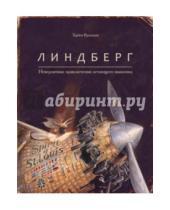Картинка к книге Торбен Кульманн - Линдберг. Невероятные приключения летающего мышонка