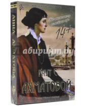 Картинка к книге Ирина Девина - Раут с Ахматовой