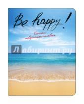 """Картинка к книге Блокнот творческого человека - Блокнот """"Be Happy!"""", А5+"""