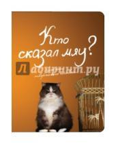 """Картинка к книге Блокнот творческого человека - Кто сказал """"мяу""""? А5"""