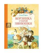 Картинка к книге Элинор Фарджон - Корзинка старой нянюшки