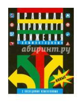 Картинка к книге Правила дорожного движения РФ - Правила дорожного движения РФ с комментариями и иллюстрациями. С последними изменениями