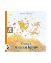 Картинка к книге Гунилла Ингвес - Осень мишки Бруно