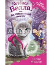 Картинка к книге Дейзи Медоус - Котёнок Белла, или Любопытный носик