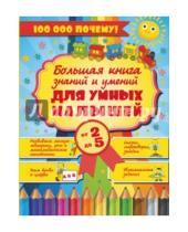 Картинка к книге Олеговна Елена Хомич - Большая книга знаний и умений для умных малышей 2-5 лет