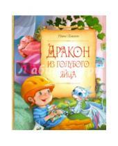 Картинка к книге Нина Блазон - Дракон из голубого яйца