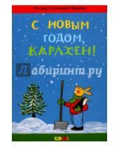 Картинка к книге Сузанна Ротраут Бернер - С новым годом, Карлхен!