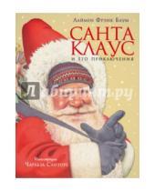 Картинка к книге Фрэнк Лаймен Баум - Санта Клаус и его приключения