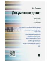 Картинка к книге Семенович Николай Ларьков - Документоведение. Учебник