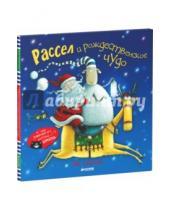 Картинка к книге Роб Скоттон - Рассел и рождественское чудо