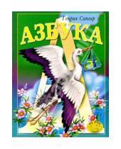 Картинка к книге Вениаминович Генрих Сапгир - Азбука